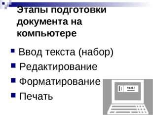 Этапы подготовки документа на компьютере Ввод текста (набор) Редактирование Ф