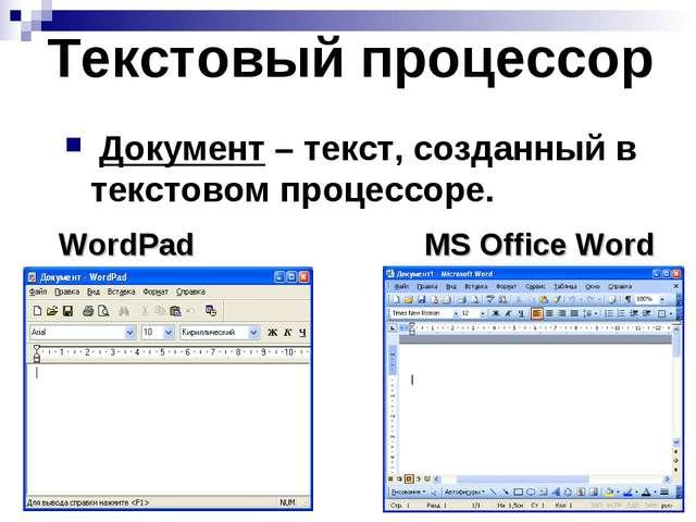 Текстовый процессор Документ – текст, созданный в текстовом процессоре. WordP...