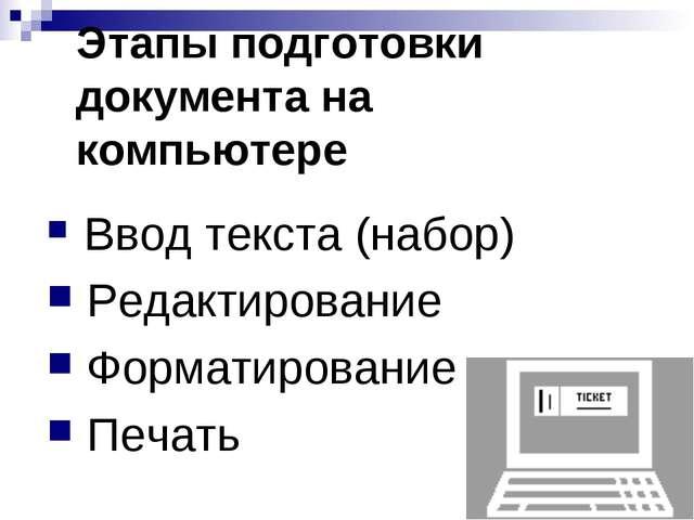 Этапы подготовки документа на компьютере Ввод текста (набор) Редактирование Ф...
