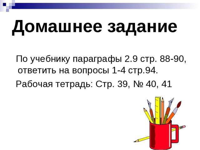 Домашнее задание По учебнику параграфы 2.9 стр. 88-90, ответить на вопросы 1-...