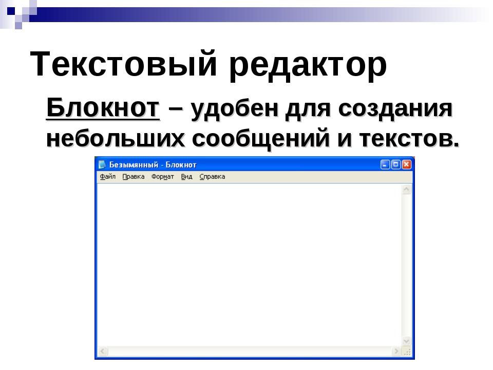 Текстовый редактор Блокнот – удобен для создания небольших сообщений и текстов.