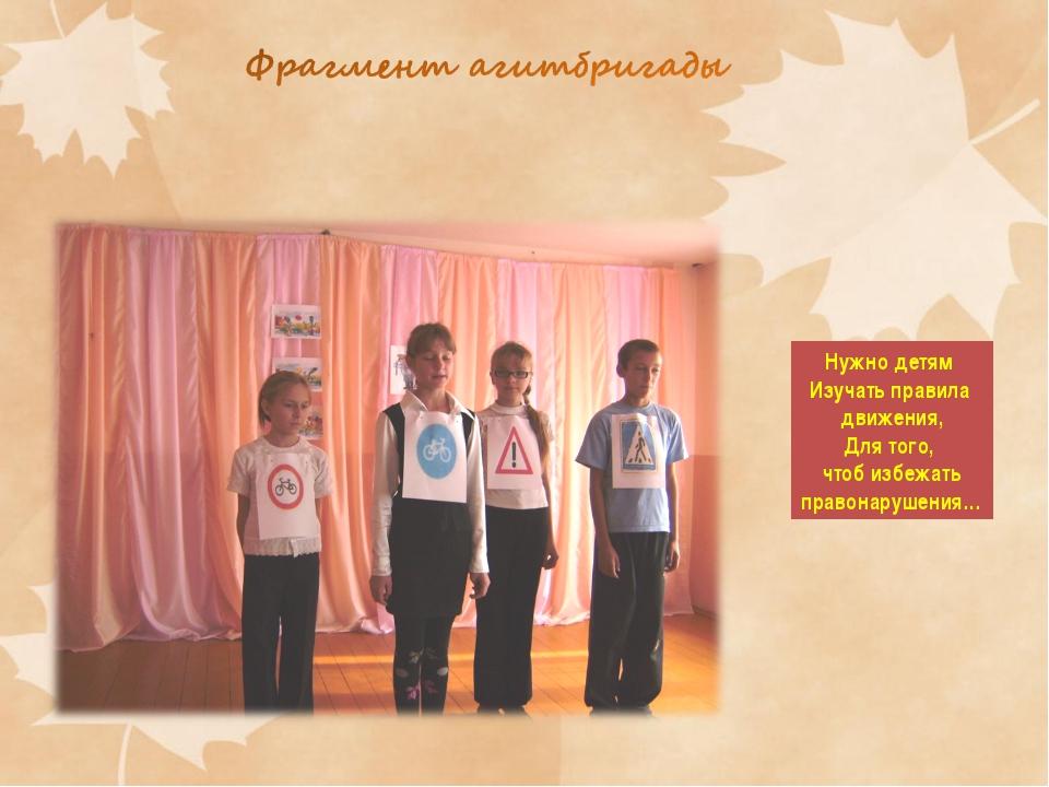 Нужно детям Изучать правила движения, Для того, чтоб избежать правонарушения…
