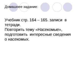 Домашнее задание: Учебник стр. 164 – 165. записи в тетради. Повторить тему «