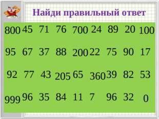 Найди правильный ответ 700 999 0 200 800 205 360 100 457176248920 95