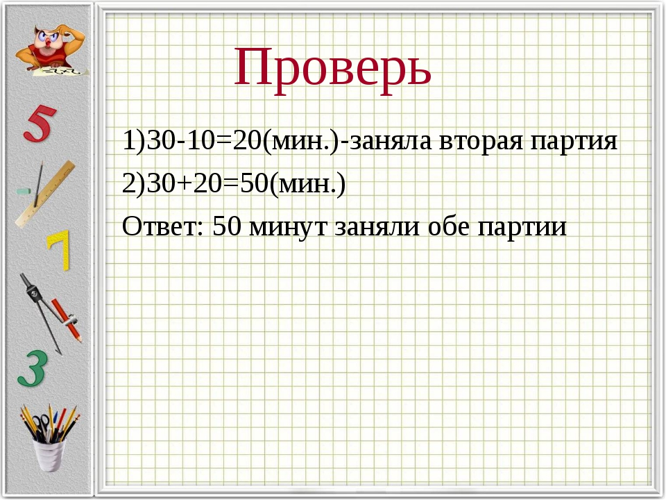Проверь 1)30-10=20(мин.)-заняла вторая партия 2)30+20=50(мин.) Ответ: 50 мину...