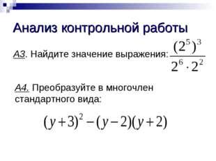 Анализ контрольной работы А3. Найдите значение выражения: А4. Преобразуйте в