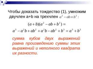 Чтобы доказать тождество (1), умножим двучлен a+b на трехчлен сумма кубов дв