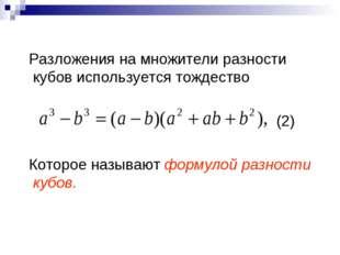 Разложения на множители разности кубов используется тождество (2) Которое на