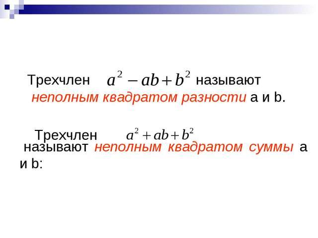 Трехчлен называют неполным квадратом разности a и b. называют неполным квадр...