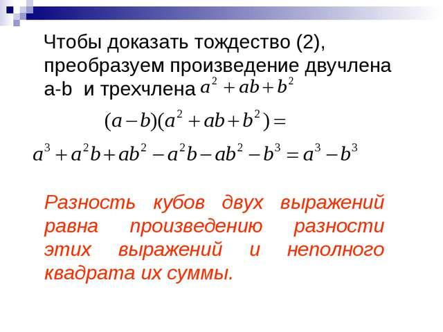 Чтобы доказать тождество (2), преобразуем произведение двучлена a-b и трехчл...