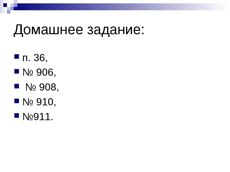 Домашнее задание: п. 36, № 906, № 908, № 910, №911.