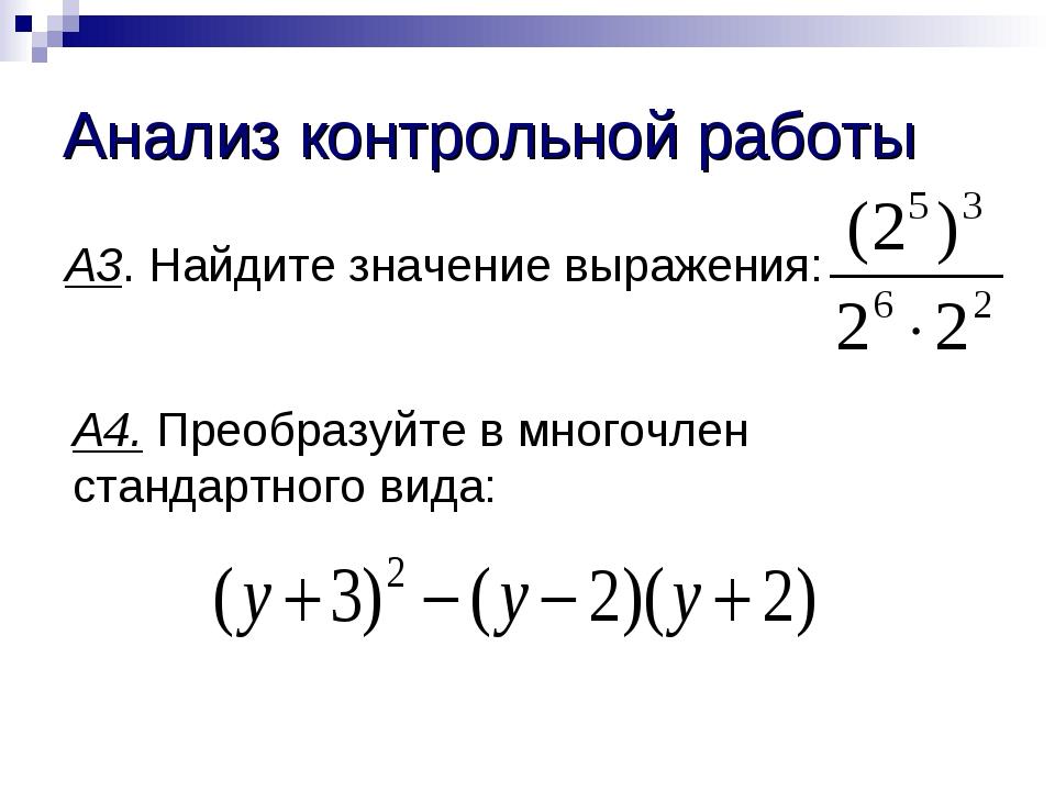 Анализ контрольной работы А3. Найдите значение выражения: А4. Преобразуйте в...