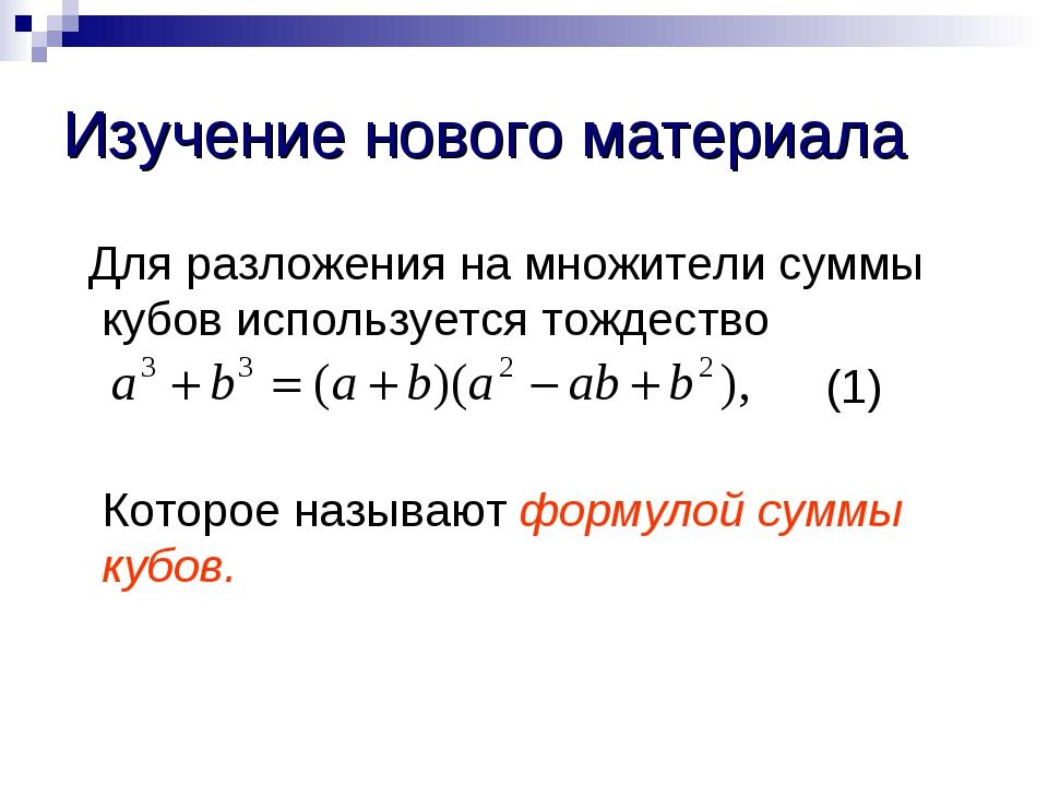 Изучение нового материала Для разложения на множители суммы кубов используетс...