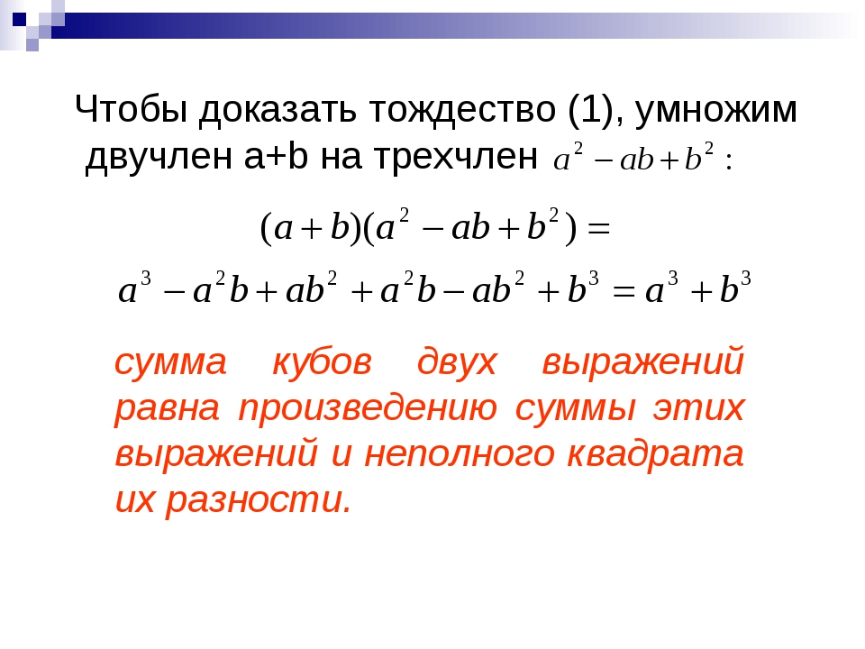 Чтобы доказать тождество (1), умножим двучлен a+b на трехчлен сумма кубов дв...