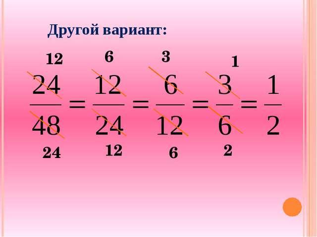 12 24 12 6 6 3 1 2 Другой вариант: