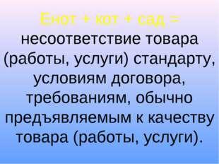 Енот + кот + сад = несоответствие товара (работы, услуги) стандарту, условиям