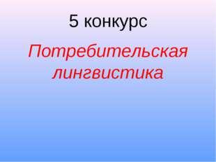 Потребительская лингвистика 5 конкурс