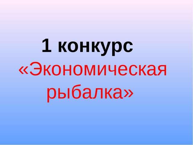 1 конкурс «Экономическая рыбалка»