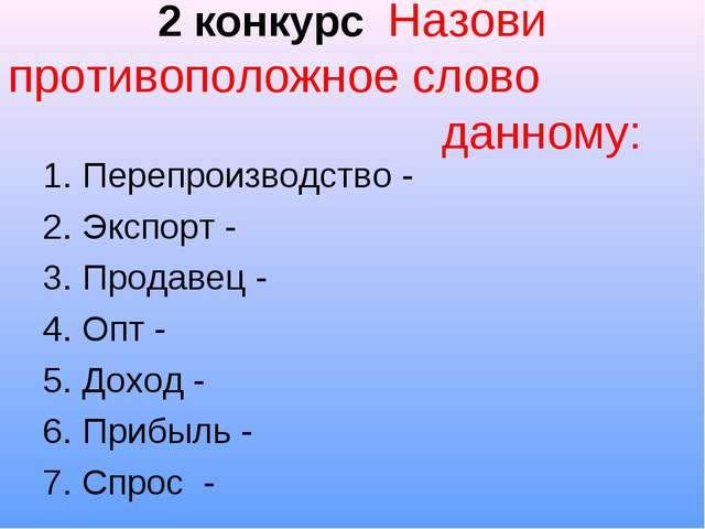 2 конкурс Назови противоположное слово данному: Перепроизводство - Экспорт -...