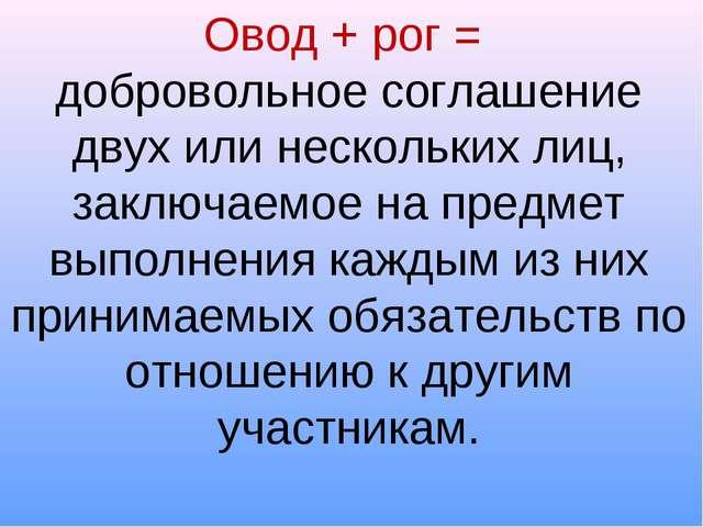 Овод + рог = добровольное соглашение двух или нескольких лиц, заключаемое на...