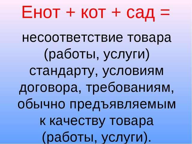 Енот + кот + сад = несоответствие товара (работы, услуги) стандарту, условиям...