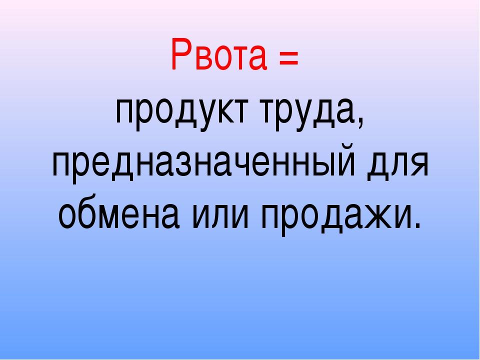 Рвота = продукт труда, предназначенный для обмена или продажи.