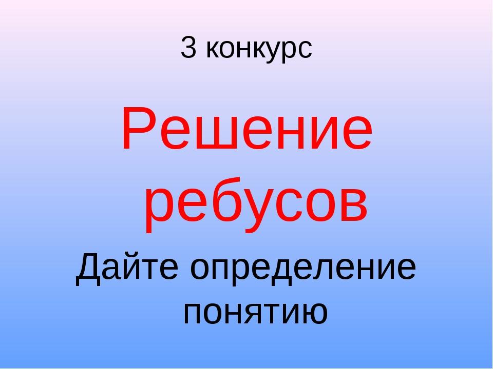 3 конкурс Решение ребусов Дайте определение понятию