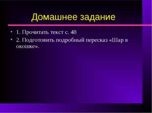 Домашнее задание 1. Прочитать текст с. 48 2. Подготовить подробный пересказ «