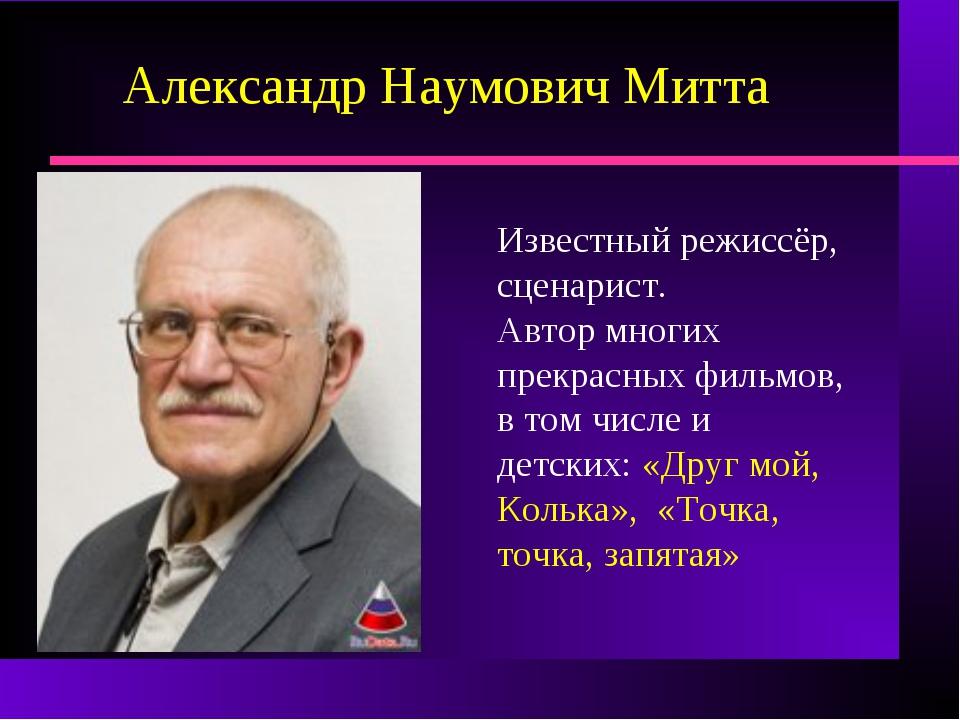 Александр Наумович Митта Известный режиссёр, сценарист. Автор многих прекрасн...