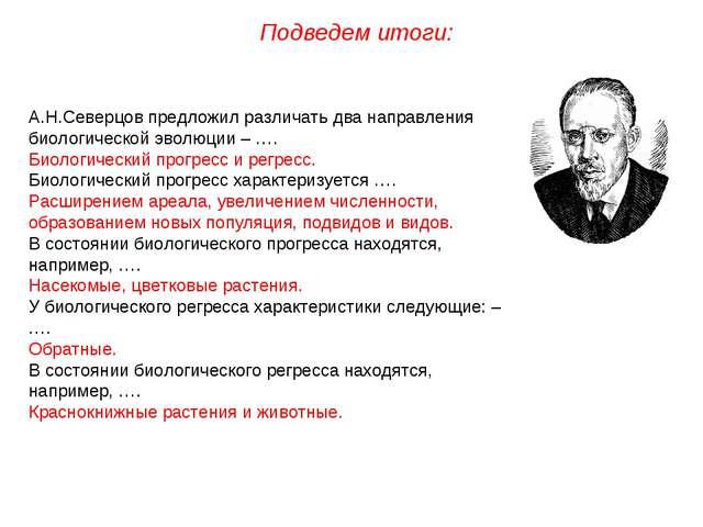 Подведем итоги: А.Н.Северцов предложил различать два направления биологическо...