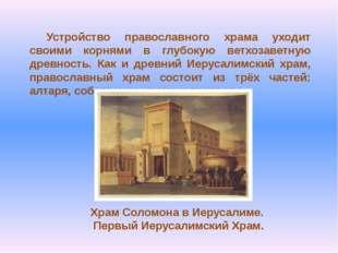 Устройство православного храма уходит своими корнями в глубокую ветхозаветную