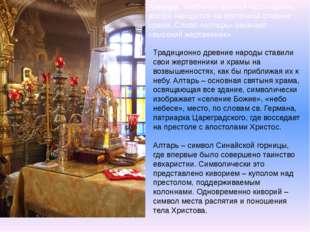 Традиционно древние народы ставили свои жертвенники и храмы на возвышенностях