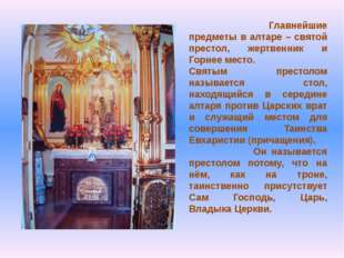 Главнейшие предметы в алтаре – святой престол, жертвенник и Горнее место. Св