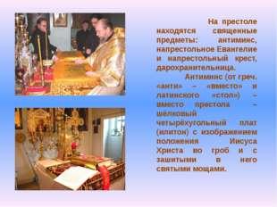 На престоле находятся священные предметы: антиминс, напрестольное Евангелие