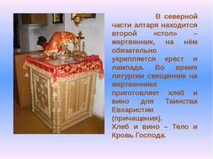 В северной части алтаря находится второй «стол» – жертвенник, на нём обязате