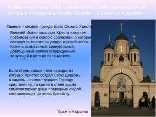 И еще несколько слов о символике самих материалов, из которых созидались храм