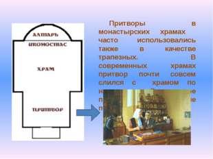 Притворы в монастырских храмах часто использовались также в качестве трапезны