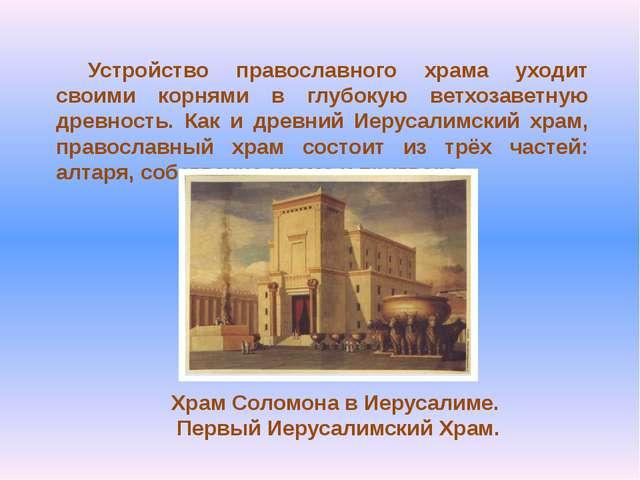 Устройство православного храма уходит своими корнями в глубокую ветхозаветную...