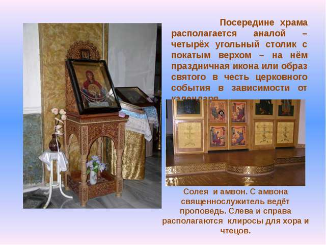Посередине храма располагается аналой – четырёх угольный столик с покатым ве...