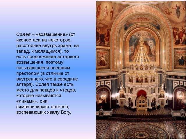 Солея – «возвышение» (от иконостаса на некоторое расстояние внутрь храма, на...