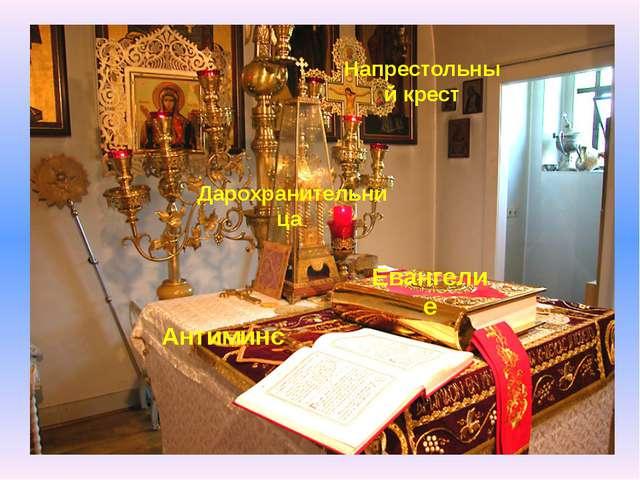 Антиминс Евангелие Напрестольный крест Дарохранительница