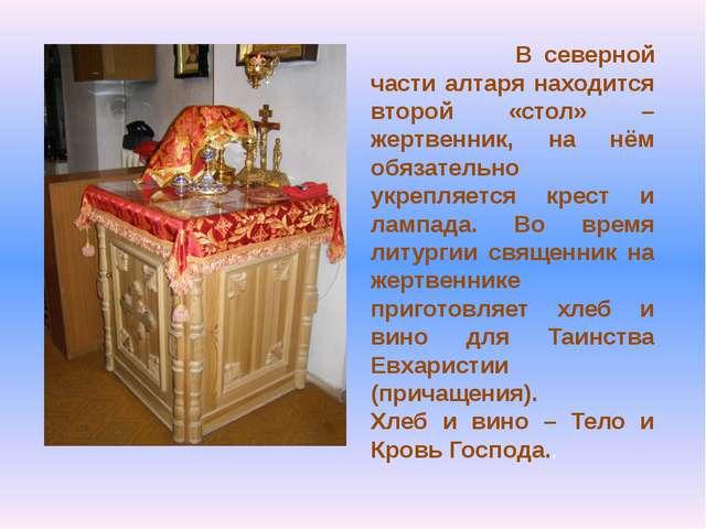 В северной части алтаря находится второй «стол» – жертвенник, на нём обязате...