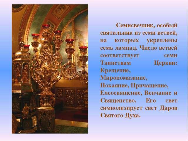 Семисвечник, особый святильник из семи ветвей, на которых укреплены семь лам...