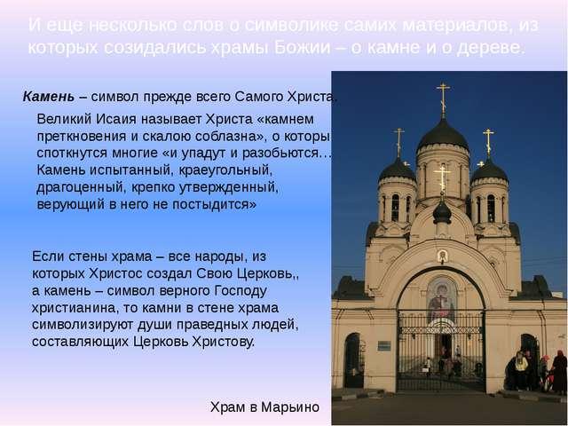 И еще несколько слов о символике самих материалов, из которых созидались храм...