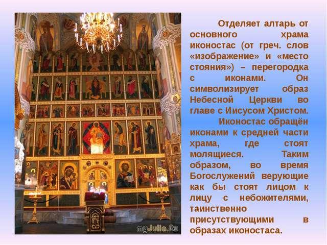 Отделяет алтарь от основного храма иконостас (от греч. слов «изображение» и...