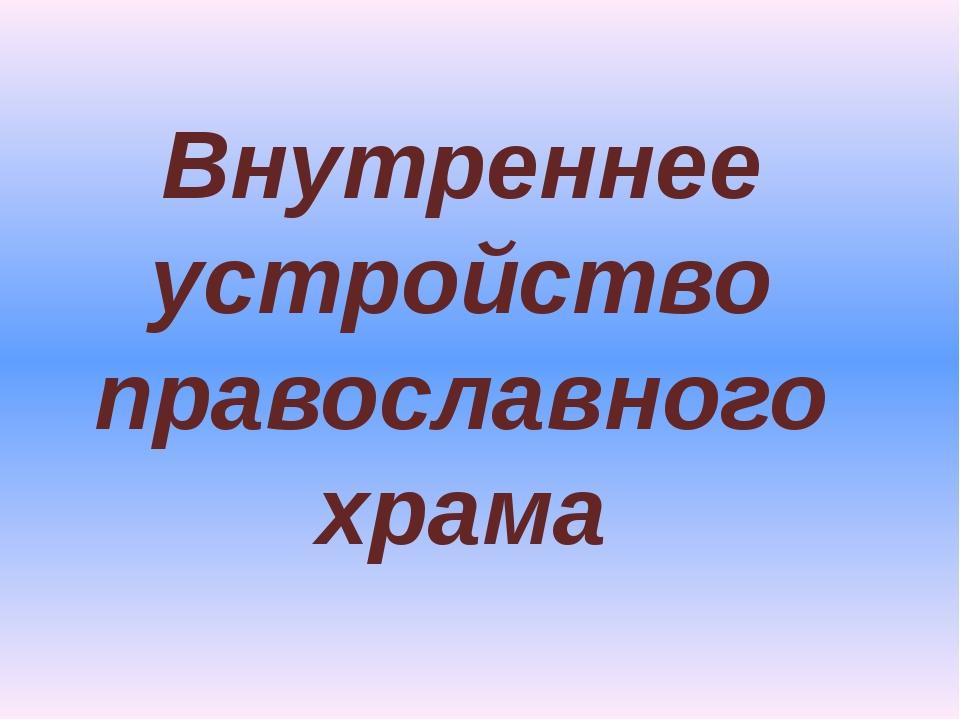 Внутреннее устройство православного храма