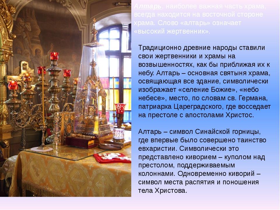 Традиционно древние народы ставили свои жертвенники и храмы на возвышенностях...