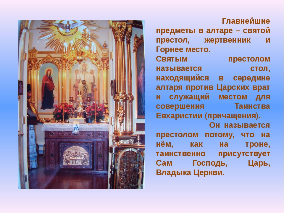 Главнейшие предметы в алтаре – святой престол, жертвенник и Горнее место. Св...