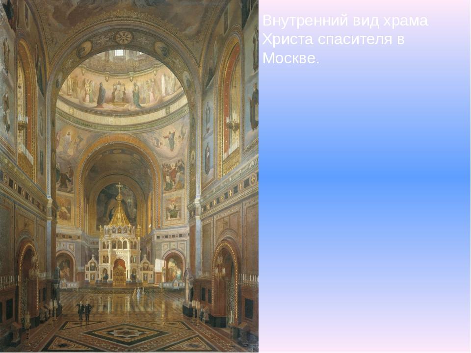 Внутренний вид храма Христа спасителя в Москве.