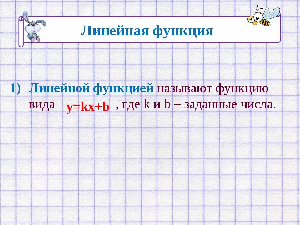 Линейной функцией называют функцию вида , где k и b – заданные числа. Линейна...